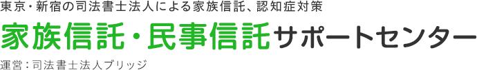 東京・新宿の司法書士法人による家族信託、認知症対策 家族信託・民事信託サポートセンター 運営:司法書士法人ブリッジ