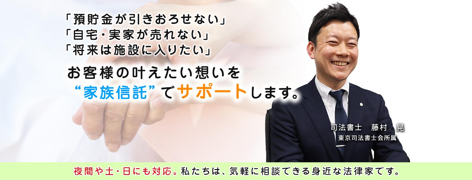 """お客様の叶えたい思いを""""家族信託""""でサポートします。 司法書士 藤村 晃 東京司法書士会所属"""